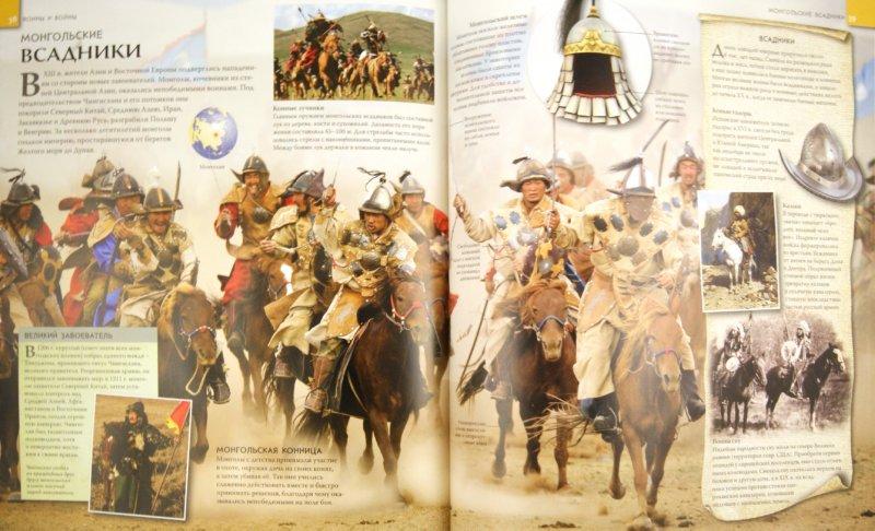 Иллюстрация 1 из 38 для Воины и войны (+CDpc) - Саймон Адамс | Лабиринт - книги. Источник: Лабиринт