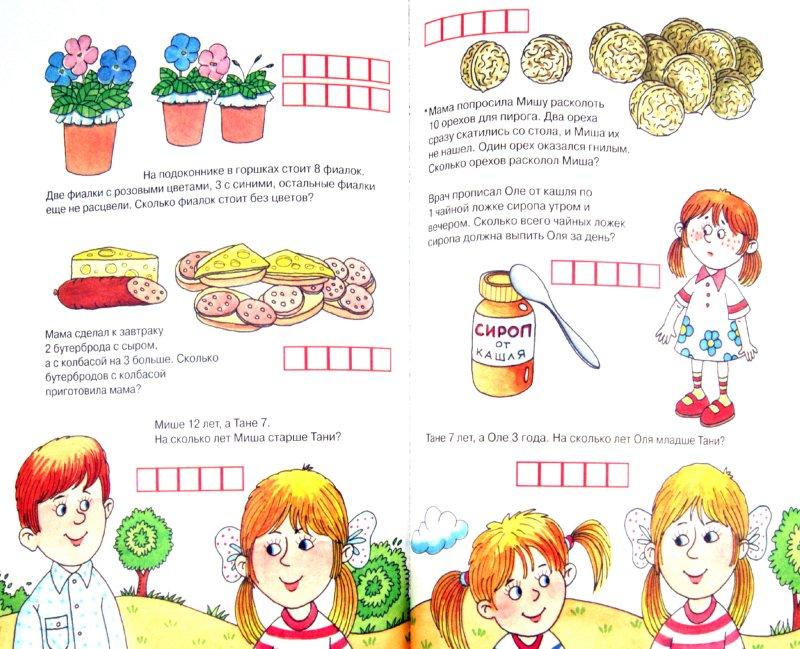 Иллюстрация 1 из 6 для Умные задачи. 5-7 лет - М. Соловьева | Лабиринт - книги. Источник: Лабиринт
