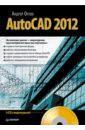 Орлов Андрей AutoCAD 2012 (+CD)