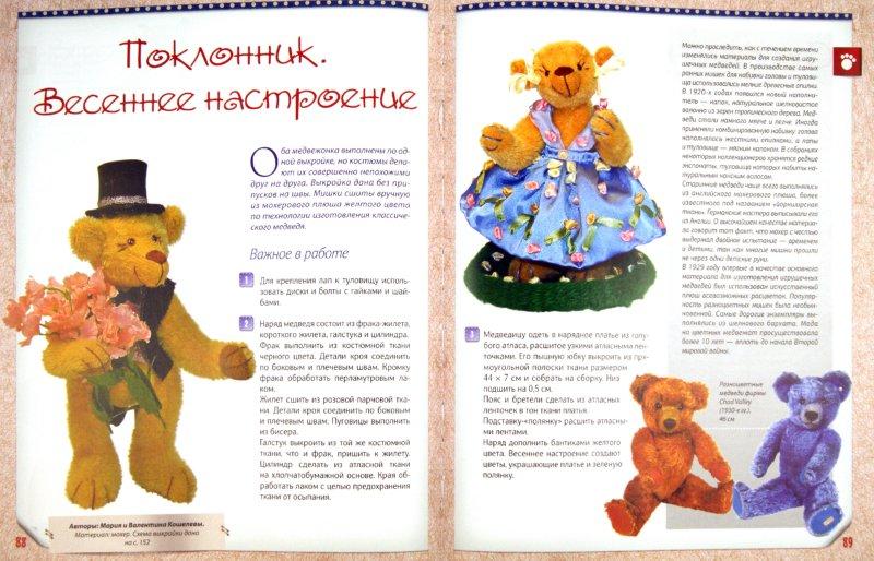 Иллюстрация 1 из 10 для Мишки Тедди ручной работы: технология шитья авторской игрушки. Мастер-классы, рекомендации, выкройки - Лидия Мудрагель | Лабиринт - книги. Источник: Лабиринт