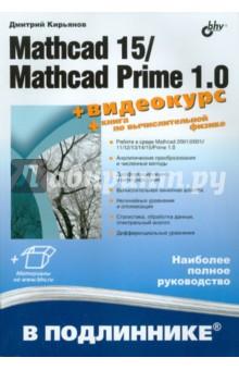 Mathcad 15/Mathcad Prime 1.0.(+ видеокурс на сайте) е г макаров mathcad учебный курс