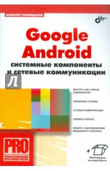 Google Android. Системные компоненты и сетевые коммуникации android для женщин
