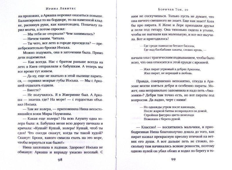 Иллюстрация 1 из 16 для Боричев Ток, 10 - Ирина Левитес   Лабиринт - книги. Источник: Лабиринт