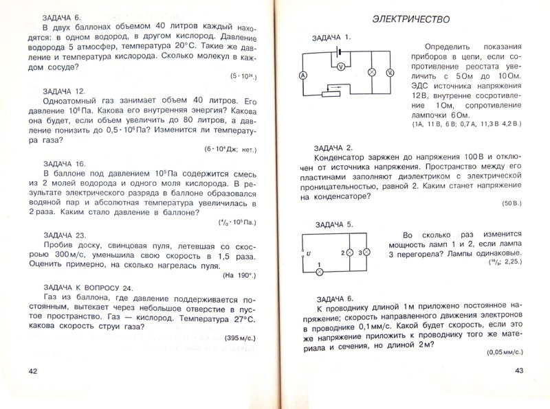 олимпиадные задания по физике сайт имеет своей