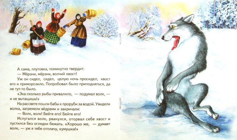 Иллюстрация 1 из 5 для Лисичка и волк | Лабиринт - книги. Источник: Лабиринт