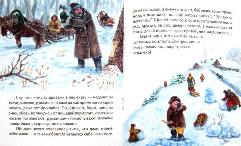 Иллюстрация 1 из 5 для Проказы старухи-зимы - Константин Ушинский | Лабиринт - книги. Источник: Лабиринт