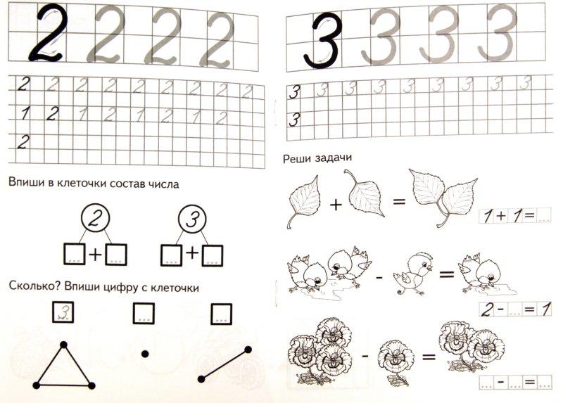 Иллюстрация 1 из 27 для Три - состав числа   Лабиринт - книги. Источник: Лабиринт
