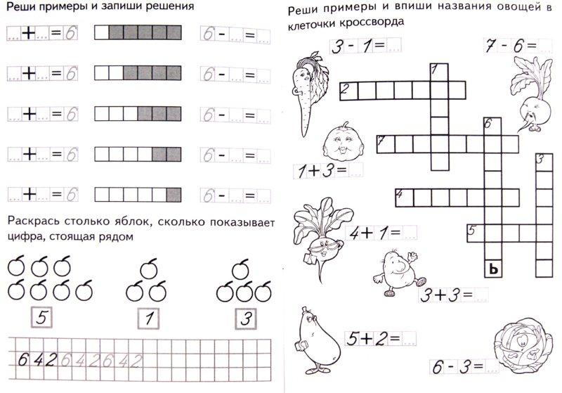 Иллюстрация 1 из 30 для Семь - состав числа | Лабиринт - книги. Источник: Лабиринт