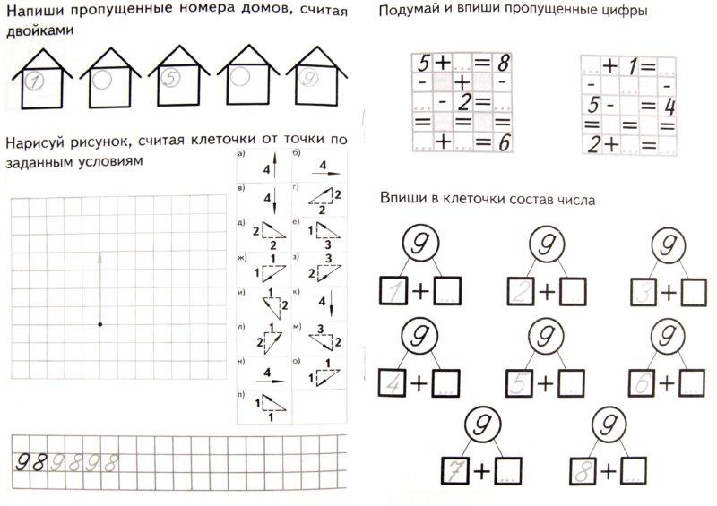 Иллюстрация 1 из 27 для ДЕВЯТЬ - состав числа - И. Медеева | Лабиринт - книги. Источник: Лабиринт
