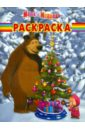 Фото - Кузовков О. Волшебная раскраска Маша и Медведь (№ 11137) кузовков о маша и медведь споём с машей
