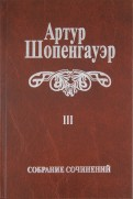 Собрание сочинений. В 6-ти томах. Том 3. Малые философские сочинения