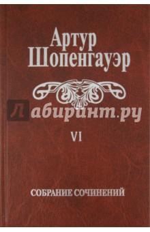 Собрание сочинений. В 6-ти томах. Том 6. Из рукописного наследия