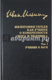 Философия Гегеля как учение о конкретности Бога и человека. Том 1. Учение о Боге механика акустика и учение о теплоте