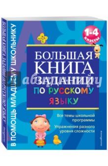 Большая книга заданий по русскому языку. 1-4 классы год до школы от а до я тетрадь по подготовке к школе