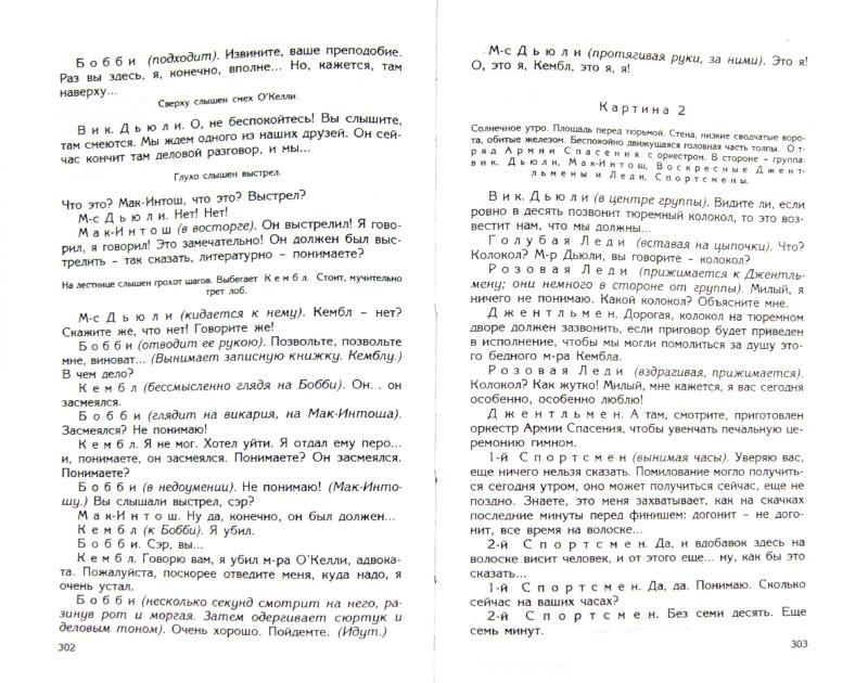 Иллюстрация 1 из 24 для Собрание сочинений в 5 томах. Том 3. Лица - Евгений Замятин | Лабиринт - книги. Источник: Лабиринт