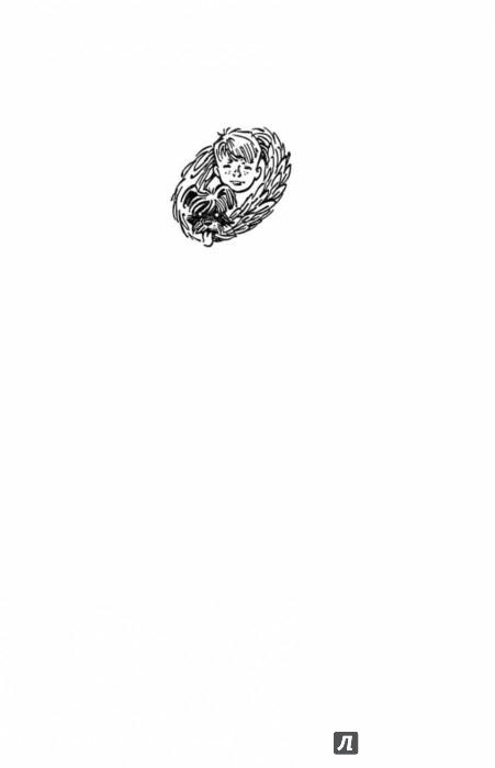 Иллюстрация 1 из 32 для Электроник - мальчик из чемодана - Евгений Велтистов | Лабиринт - книги. Источник: Лабиринт