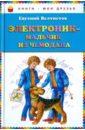 Велтистов Евгений Серафимович Электроник - мальчик из чемодана