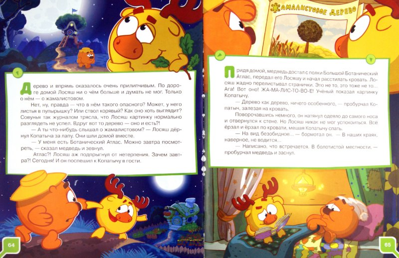 Иллюстрация 1 из 21 для Истории для здоровячков | Лабиринт - книги. Источник: Лабиринт
