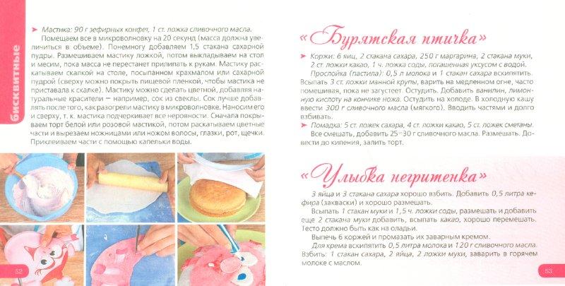Иллюстрация 1 из 16 для Печем торт | Лабиринт - книги. Источник: Лабиринт