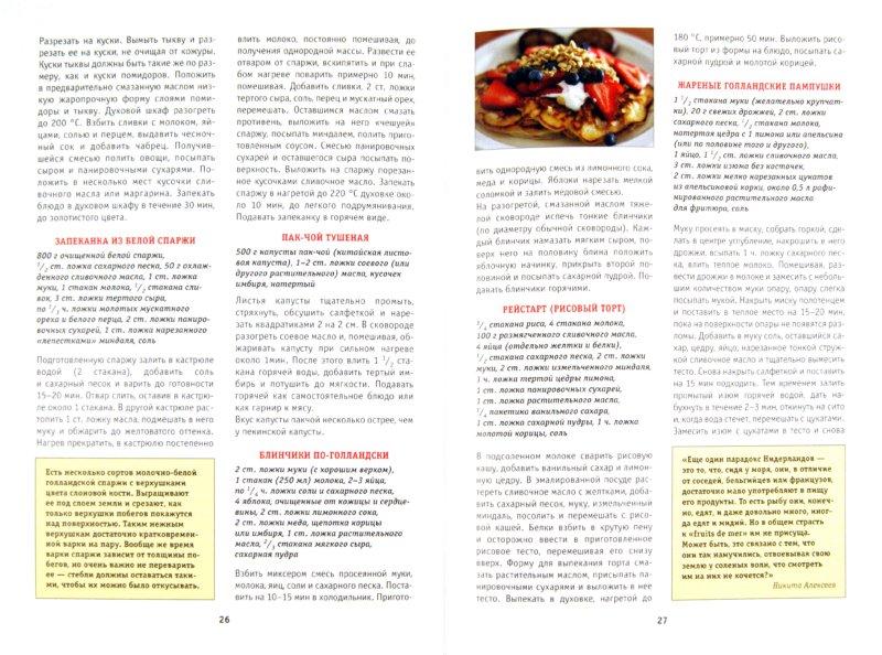Иллюстрация 1 из 17 для Бельгия и Голландия. 75 лучших рецептов - Дирк Янсен   Лабиринт - книги. Источник: Лабиринт