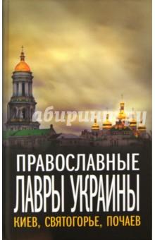 Православные лавры Украины. Киев, Святогорье, Почаев
