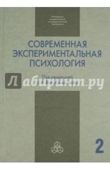 Современная экспериментальная психология. В 2-х томах. Том 2