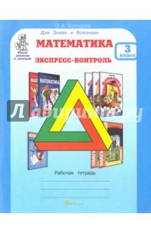 Математика. 3 класс. Экспресс-контроль. Рабочая тетрадь