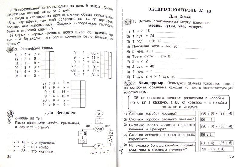 Иллюстрация 1 из 27 для Математика. 3 класс. Экспресс-контроль. Рабочая тетрадь - О. Холодова | Лабиринт - книги. Источник: Лабиринт