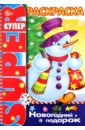 Баранюк Анна Супер-раскраска Новогодний подарок