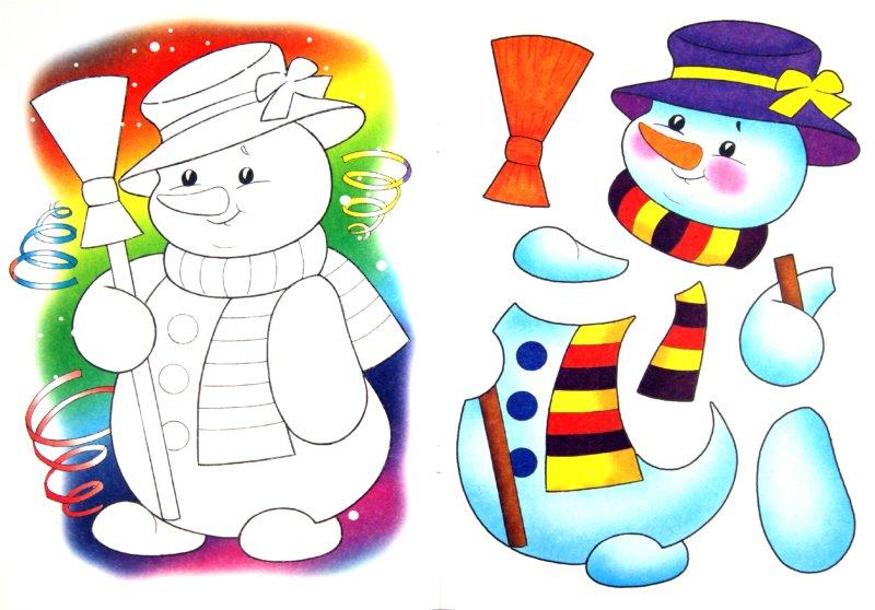 Иллюстрация 1 из 3 для Новогодние аппликации. Зимняя сказка   Лабиринт - книги. Источник: Лабиринт