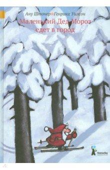 Маленький Дед Мороз едет в город художественные книги росмэн сборник стихов дед мороз