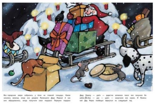 Иллюстрация 1 из 9 для Маленький Дед Мороз едет в город - Ану Штонер   Лабиринт - книги. Источник: Лабиринт