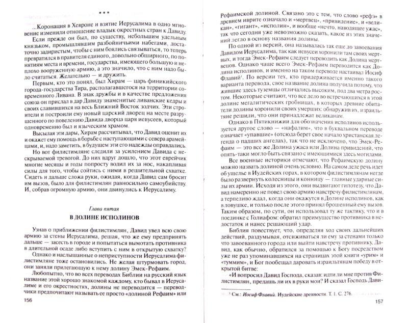 Иллюстрация 1 из 11 для Царь Давид - Петр Люкимсон | Лабиринт - книги. Источник: Лабиринт