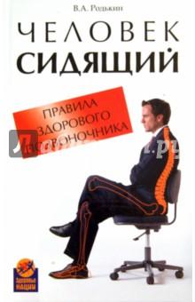 Человек сидящий: правила здорового позвоночника