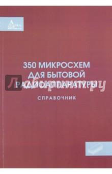 350 микросхем для бытовой радиоаппаратуры. Справочник