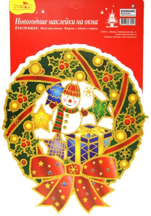 Иллюстрация 1 из 2 для Новогодние наклейки на окна (WDGX-3028) В ассортименте | Лабиринт - игрушки. Источник: Лабиринт