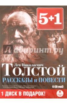 5+1 Рассказы и повести (6CDmp3) cd аудиокнига 5 1 чехов а п рассказы повести пьесы mp3 ардис