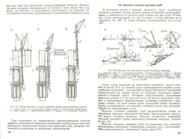Иллюстрация 1 из 7 для Технология монтажа и заготовительные работы - Владимир Сосков | Лабиринт - книги. Источник: Лабиринт