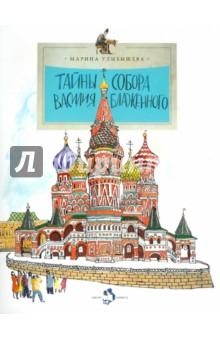 Тайны собора Василия Блаженного игрушка собор василия блаженного россия cubic fun