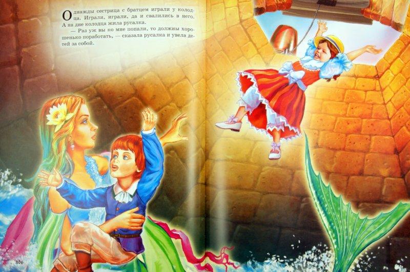 Иллюстрация 1 из 15 для Волшебные сказки | Лабиринт - книги. Источник: Лабиринт