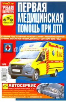 Первая медицинская помощь при ДТП. 2016  год