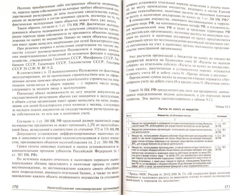 Иллюстрация 1 из 8 для Некоммерческие организации: правовое регулирование, бухгалтерский и налоговый учет   Лабиринт - книги. Источник: Лабиринт