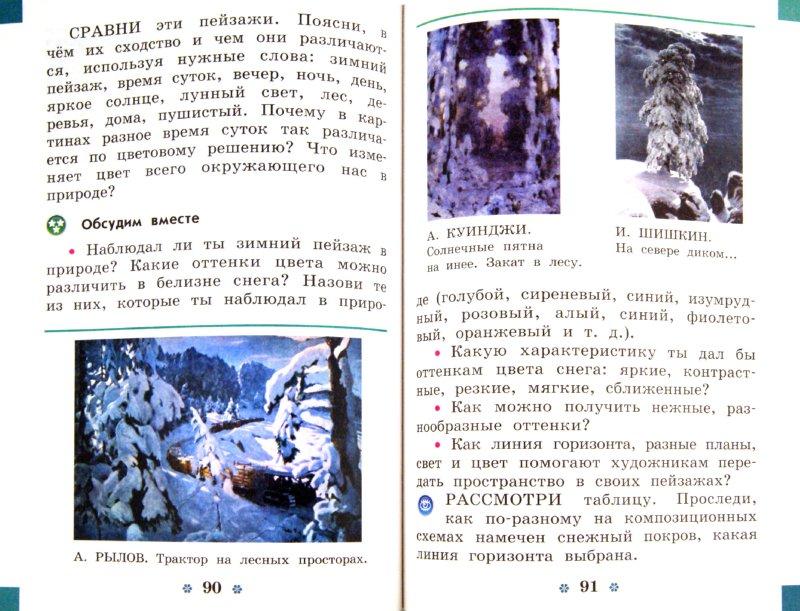 Иллюстрация 1 из 7 для Изобразительное искусство. 2 класс. Учебник. ФГОС - Шпикалова, Ершова | Лабиринт - книги. Источник: Лабиринт