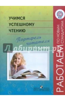 Учимся успешному чтению. Портфель читателя. 4 класс. Пособие для учащихся ФГОС