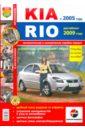 KIA Rio c 2005 г., рестайлинг с 2009 г. Эксплуатация, обслуживание, ремонт kia rio c 2005 г рестайлинг с 2009г