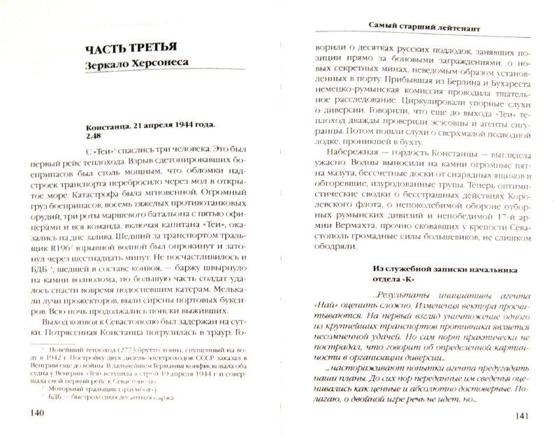 Иллюстрация 1 из 6 для Самый старший лейтенант. Разведгруппа из будущего - Юрий Валин | Лабиринт - книги. Источник: Лабиринт
