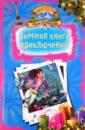 Кузнецова Юлия Зимняя книга приключений