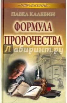 Формула пророчества от Лабиринт