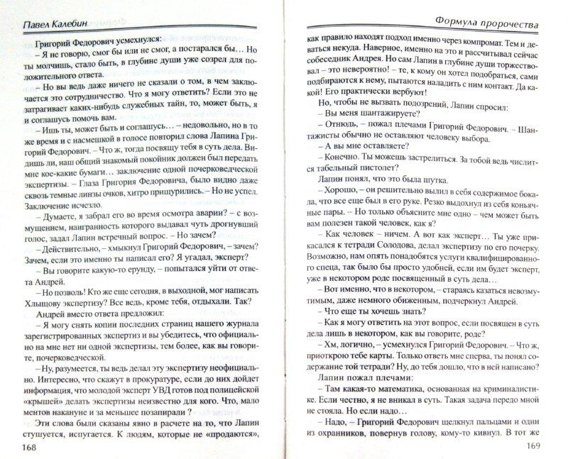 Иллюстрация 1 из 10 для Формула пророчества - Павел Калебин | Лабиринт - книги. Источник: Лабиринт