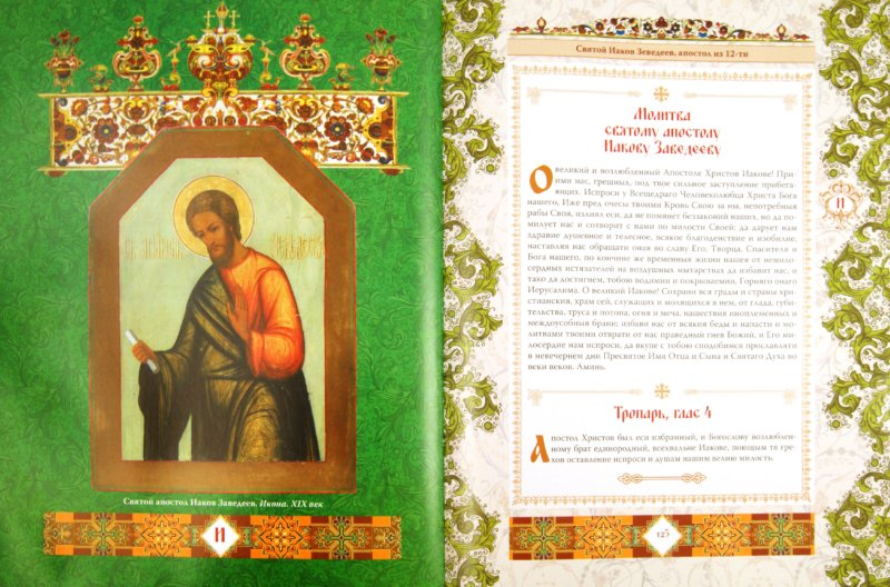 Иллюстрация 1 из 22 для Чудотворные иконы - А. Евстигнеев | Лабиринт - книги. Источник: Лабиринт